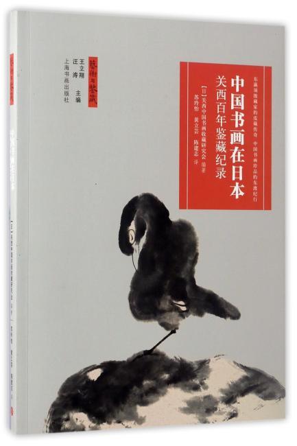 艺术与鉴藏·中国书画在日本:关西百年鉴藏纪录