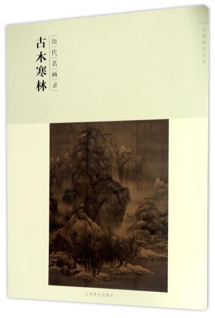 百卷神品大系·历代名画录:第二辑古木寒林