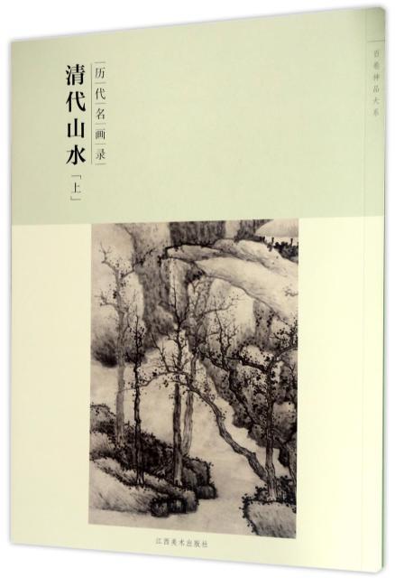 百卷神品大系·历代名画录:第二辑清代山水上