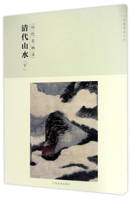 百卷神品大系·历代名画录:第二辑清代山水下
