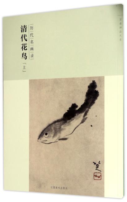 百卷神品大系·历代名画录:第二辑清代花鸟上