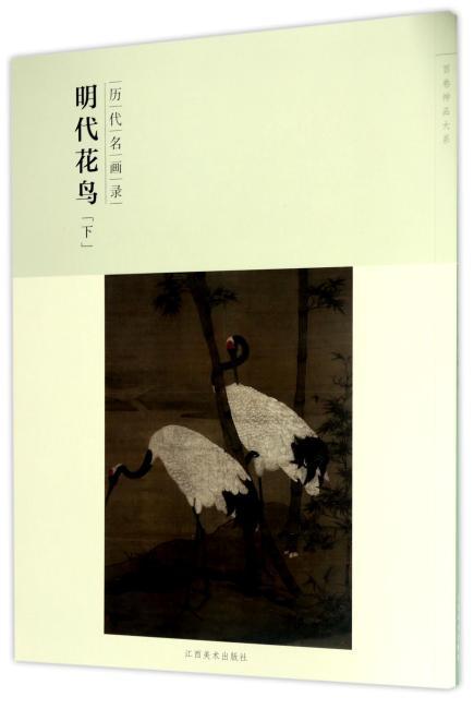 百卷神品大系·历代名画录:第二辑明代花鸟下