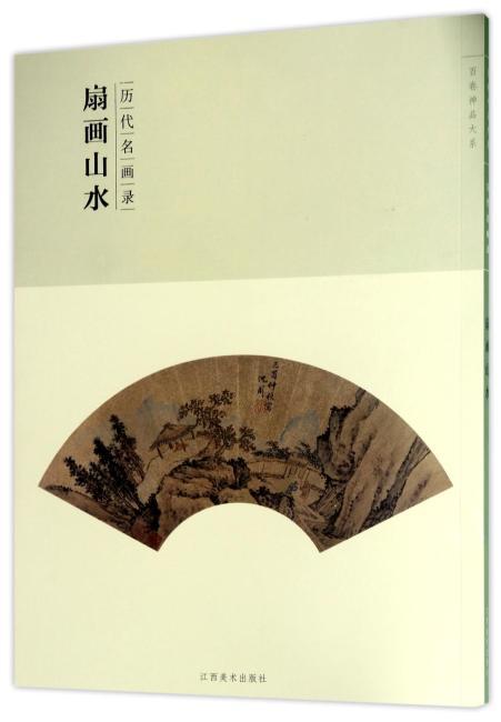 百卷神品大系·历代名画录:第二辑扇面山水