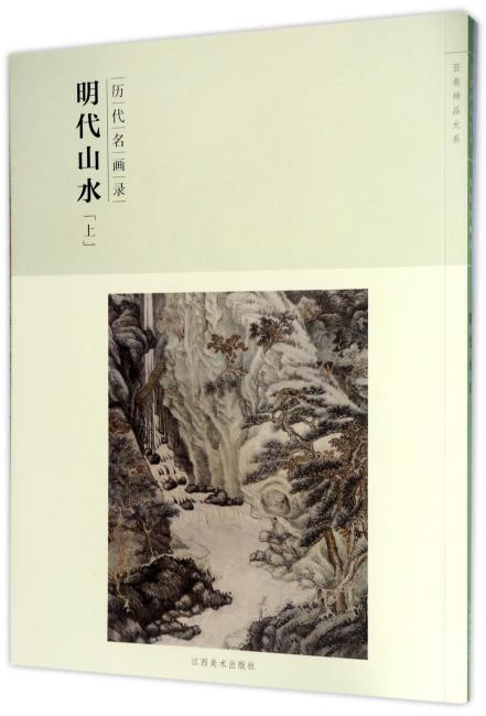 百卷神品大系·历代名画录:第二辑明代山水上