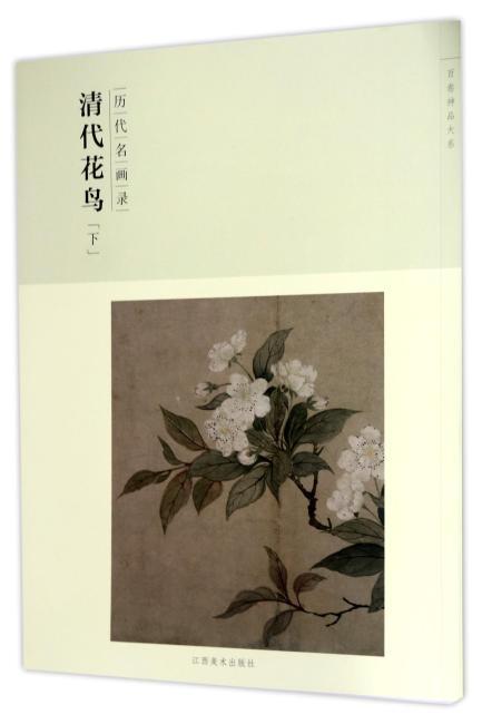 百卷神品大系·历代名画录:第二辑清代花鸟下