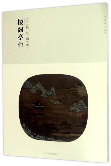 百卷神品大系·历代名画录:第二辑楼阁亭台