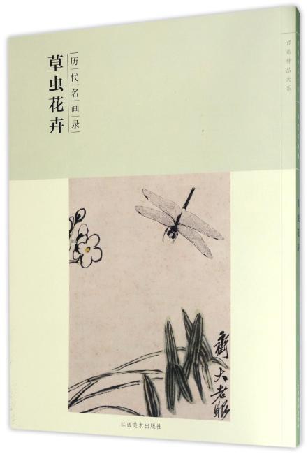 百卷神品大系·历代名画录:第二辑草虫花卉