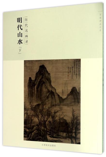 百卷神品大系·历代名画录:第二辑明代山水下