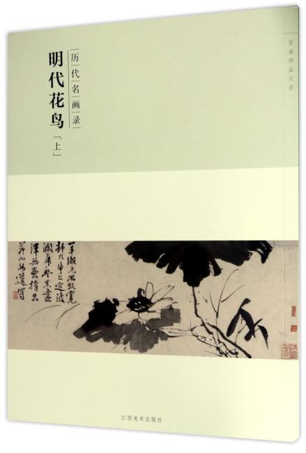 百卷神品大系·历代名画录:第二辑明代花鸟上