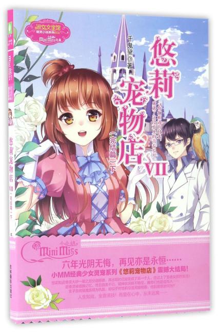 意林小小姐萌灵小说系列--悠莉宠物店7(完结篇)下