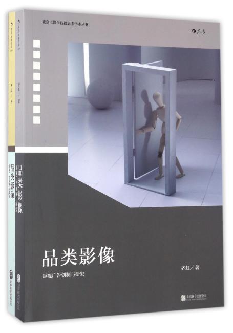 品类影像 (上册:影视广告创制与研究 下册:影视广告技术与流程)