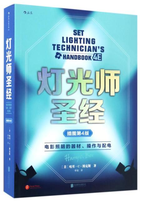 灯光师圣经(插图第4版): 电影照明的器材、操作与配电
