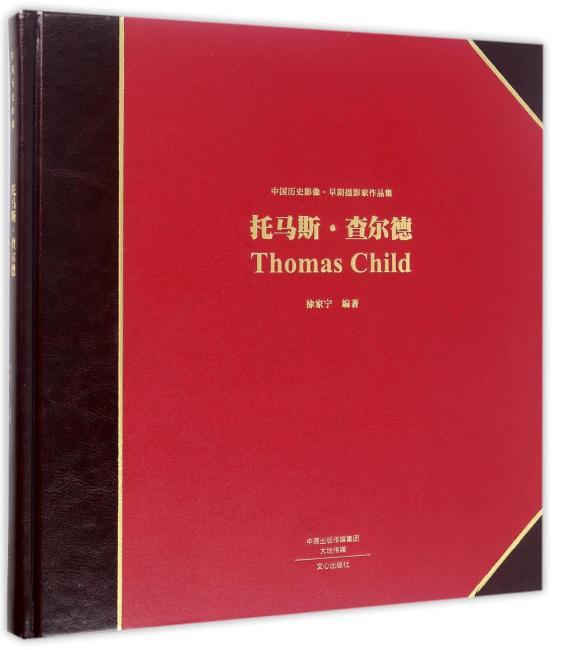 中国历史影像 早期摄影家作品集  托马斯·查尔德
