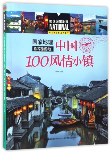 图说国家地理  国家地理推荐旅游地:中国100风情小镇