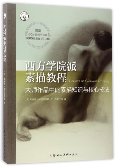 西方学院派素描教程——-西方经典美术技法译丛-W