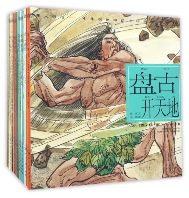 开天辟地—中华创世神话连环画绘本(合辑)