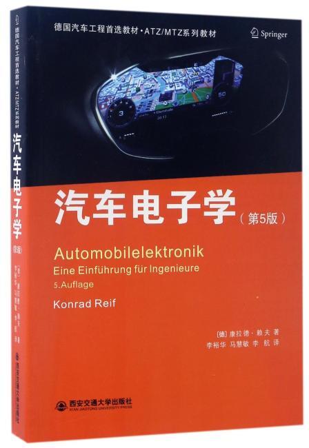 汽车电子学(第5版)(德国汽车工程首选教材·ATZ/MTZ系列教材)