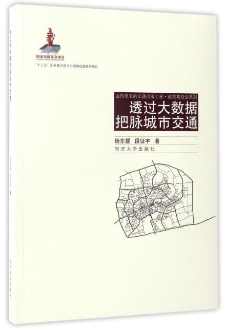透过大数据把脉城市交通(面向未来的交通出版工程)