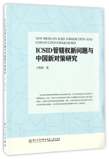 ICSID管辖权新问题与中国新对策研究
