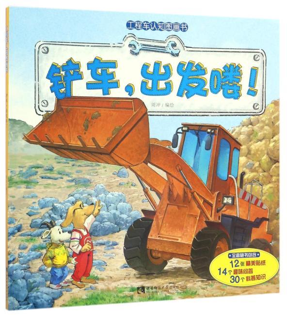 工程车认知图画书 铲车,出发喽!