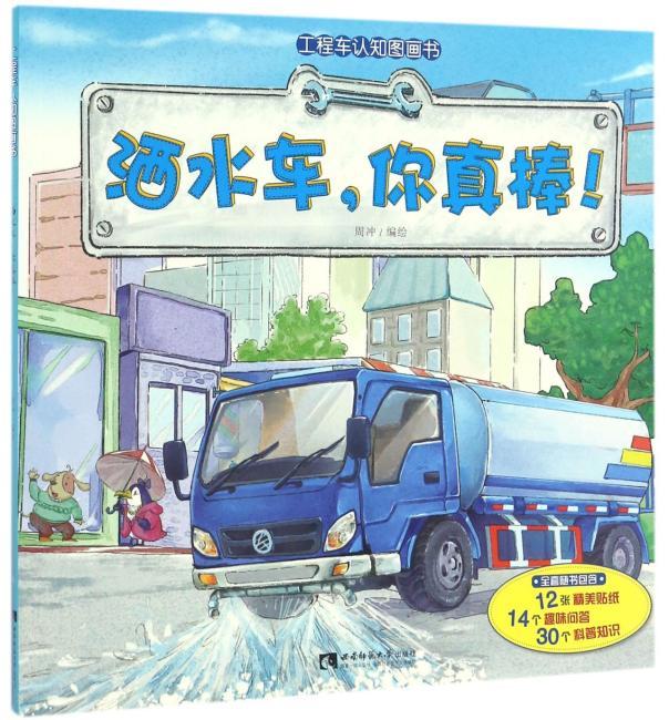 工程车认知图画书 洒水车,你真棒!