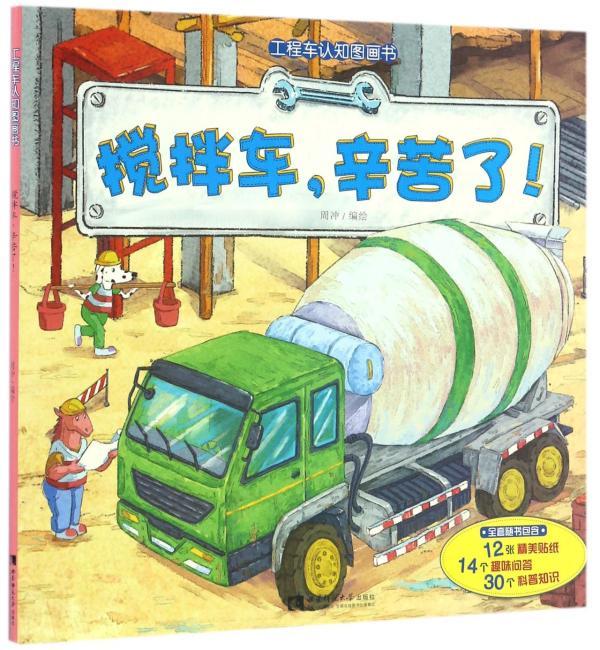 工程车认知图画书 搅拌车,辛苦了!