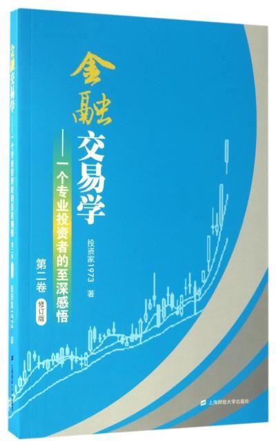 金融交易学——一个专业投资者的至深感悟(第二卷)(修订版)