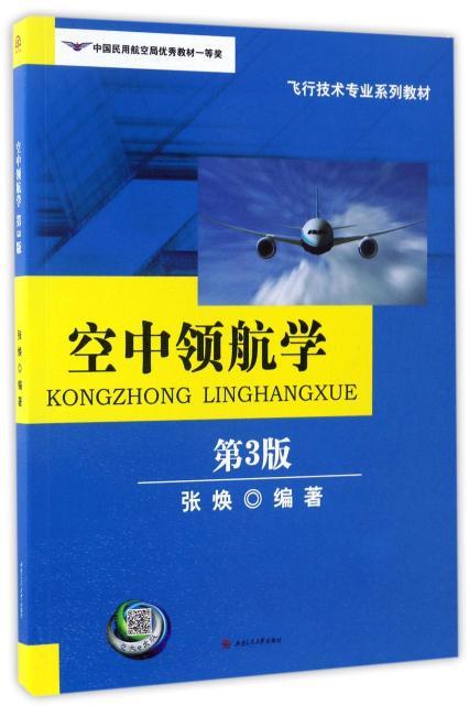 空中领航学(第3版)