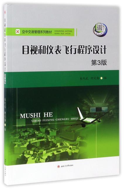 目视和仪表飞行程序设计(第3版)
