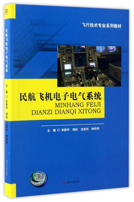 民航飞机电子电气系统