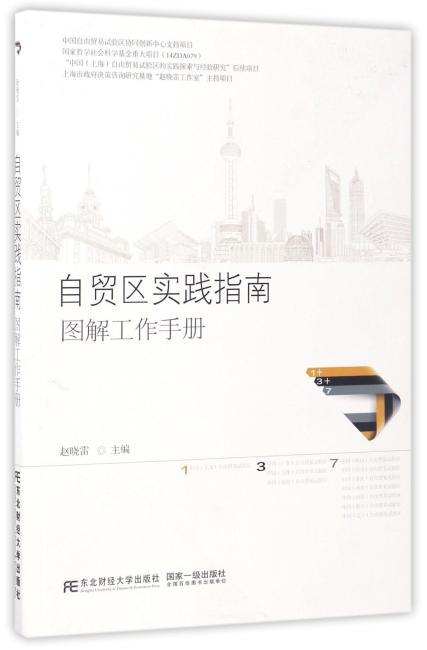 自贸区实践指南——图解工作手册