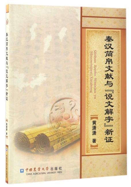 秦汉简帛文献与《说文解字》新证
