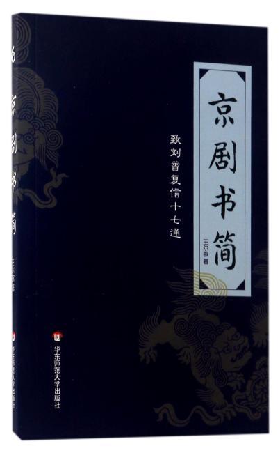 京剧书简:致刘曾复信十七通