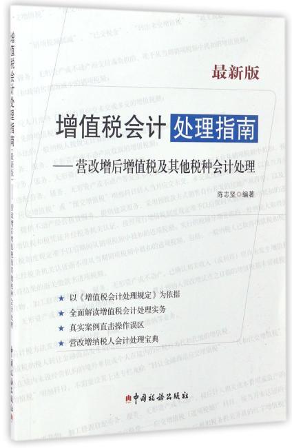 增值税会计处理指南(最新版)-营改增后增值税及其他税种会计处理