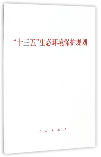 """""""十三五""""生态环境保护规划"""