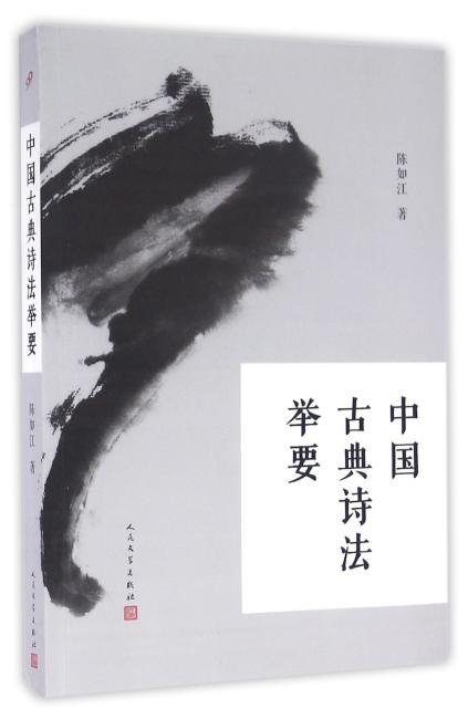 中国古典诗法举要