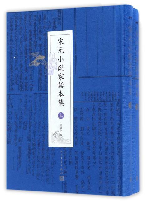 宋元小说家话本集(上下)