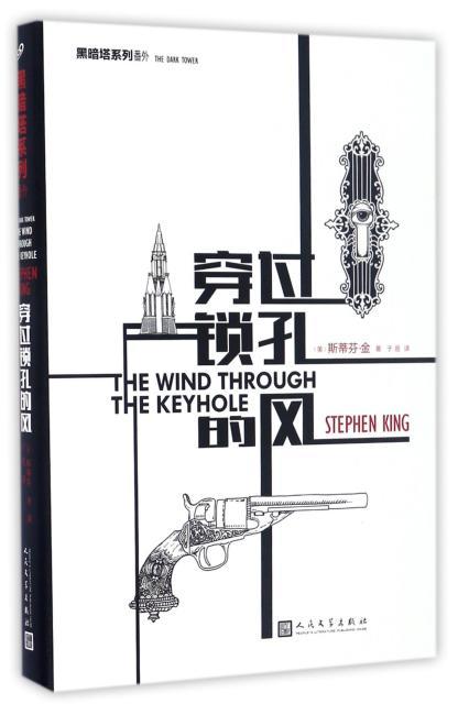 """""""黑暗塔""""系列:穿过锁孔的风"""