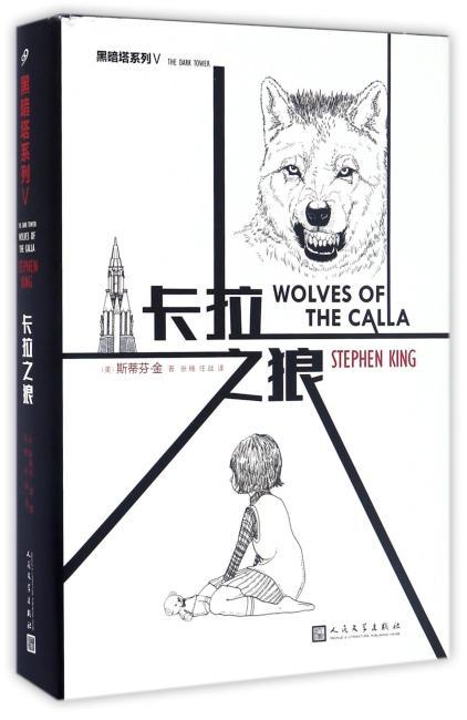 """""""黑暗塔""""系列:卡拉之狼"""