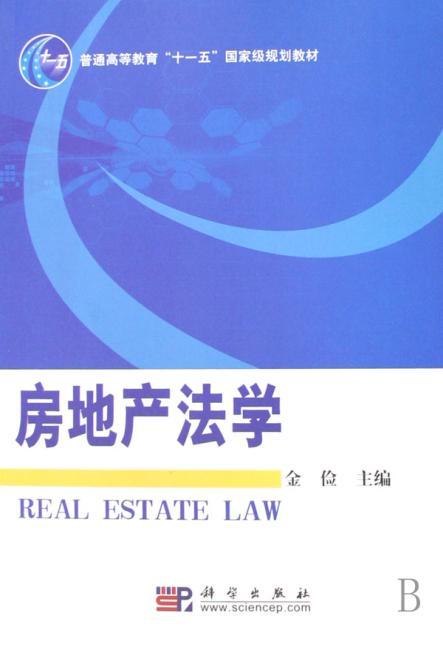 房地产法学