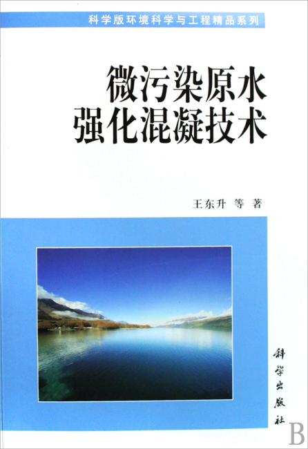 微污染原水强化混凝技术
