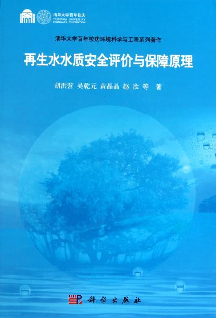再生水水质安全评价与保障原理