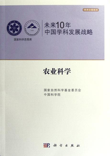 未来10年中国学科发展战略.农业科学