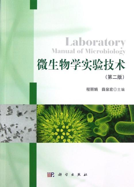 微生物学实验技术