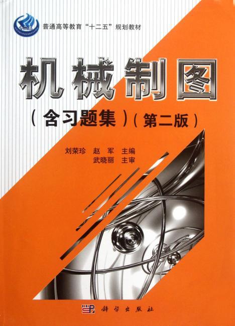 机械制图(含习题集)(第二版)