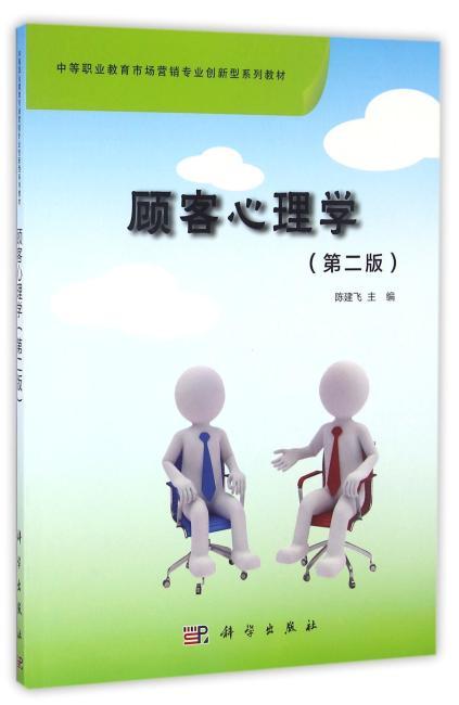 顾客心理学(第二版)