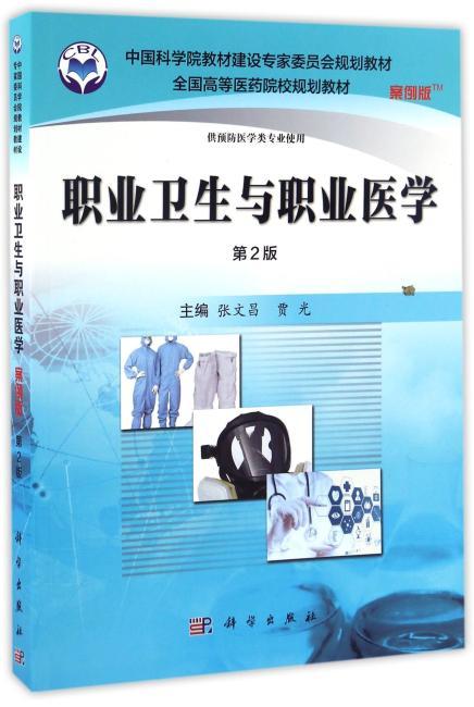 职业卫生与职业医学(案例版,第2版)