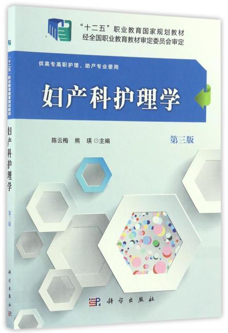妇产科护理学(第三版)(高职高专)