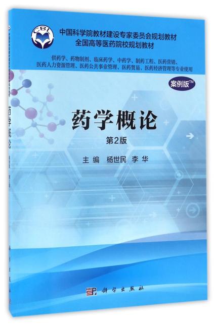 药学概论(案例版,第2版)(供药学类专业用)