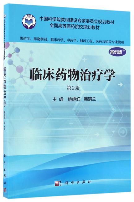 临床药物治疗学(案例版,第2版)(供药学类专业用)
